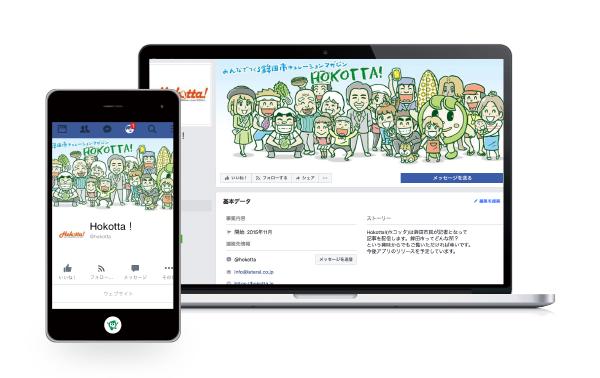 鉾田市みんなでつくるキュレーションマガジンHokotta!(ホコッタ)Facebook